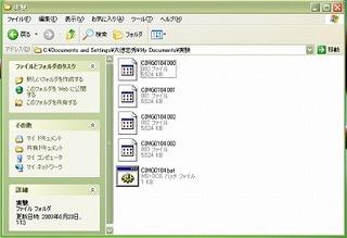 ファイル破断03.jpg